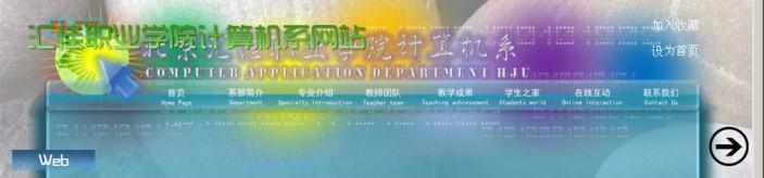 北京汇佳职业学院计算机系官方网站