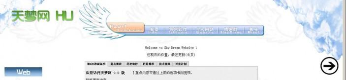 个人网站 9.0 : 天梦网HU